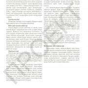 3 кл_Коркем енбек руководство_Страница_73