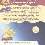 3 кл_Коркем енбек учебник_Страница_15