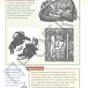 3 кл_Коркем енбек учебник_Страница_61