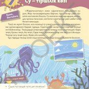 3 кл_Коркем енбек учебник_Страница_69