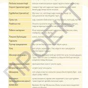 3 кл_Коркем енбек учебник_Страница_92