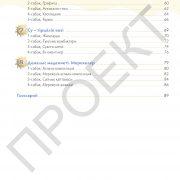 3 кл_Коркем енбек учебник_Страница_94