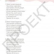 3 кл_Музыка рабочая тетрадь_рус_вер_16082017_Страница_40