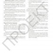 3 кл_Художественный труд руководство_Страница_09