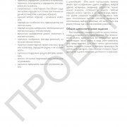 3 кл_Художественный труд руководство_Страница_20