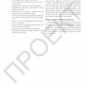 3 кл_Художественный труд руководство_Страница_32