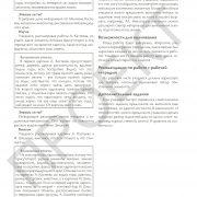 3 кл_Художественный труд руководство_Страница_65