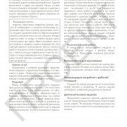 3 кл_Художественный труд руководство_Страница_71
