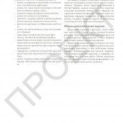 3 кл_Художественный труд руководство_Страница_74