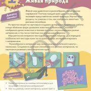 3 кл_Художественный труд учебник_Страница_05