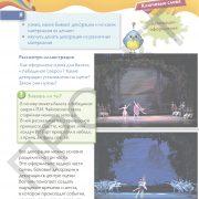 3 кл_Художественный труд учебник_Страница_22