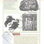 3 кл_Художественный труд учебник_Страница_61