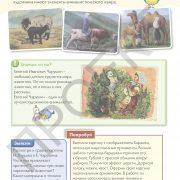 3 кл_Художественный труд учебник_Страница_63