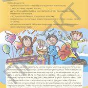 3 кл_Художественный труд учебник_Страница_88