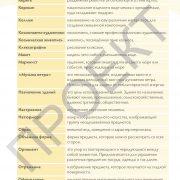 3 кл_Художественный труд учебник_Страница_90