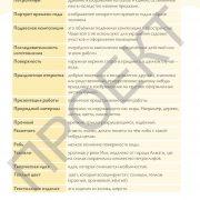 3 кл_Художественный труд учебник_Страница_91