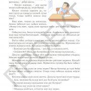 3 кл_Әдебиеттік оқу_оқулық_часть 2 +_Страница_05