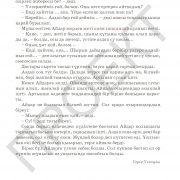 3 кл_Әдебиеттік оқу_оқулық_часть 2 +_Страница_09