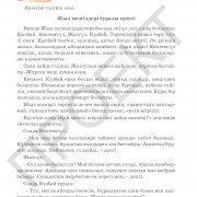 3 кл_Әдебиеттік оқу_оқулық_часть 2 +_Страница_13