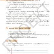 3 кл_Әдебиеттік оқу_оқулық_часть 2 +_Страница_14