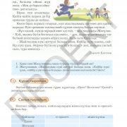 3 кл_Әдебиеттік оқу_оқулық_часть 2 +_Страница_17
