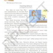 3 кл_Әдебиеттік оқу_оқулық_часть 2 +_Страница_23