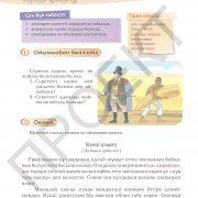 3 кл_Әдебиеттік оқу_оқулық_часть 2 +_Страница_28