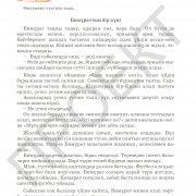 3 кл_Әдебиеттік оқу_оқулық_часть 2 +_Страница_33