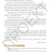 3 кл_Әдебиеттік оқу_оқулық_часть 2 +_Страница_43
