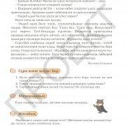 3 кл_Әдебиеттік оқу_оқулық_часть 2 +_Страница_51