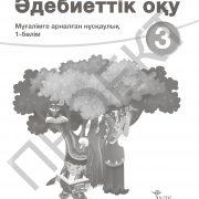 3 кл_Әдебиеттік оқу_руковод_часть 1 +_Страница_001