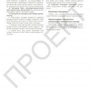 3 кл_Әдебиеттік оқу_руковод_часть 1 +_Страница_051