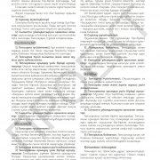 3 кл_Әдебиеттік оқу_руковод_часть 1 +_Страница_079