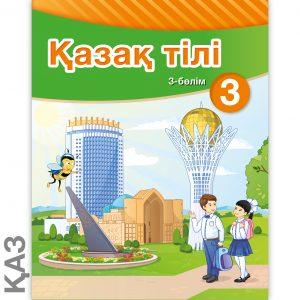 Обложки Учебников 3 класс19
