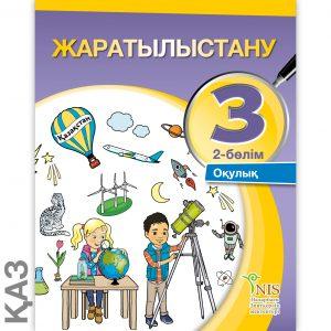 Обложки Учебников 3 класс2