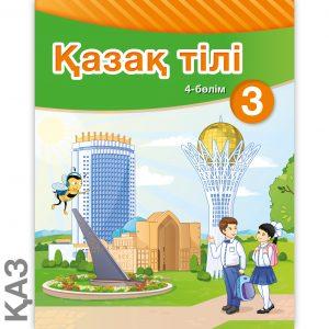 Обложки Учебников 3 класс20
