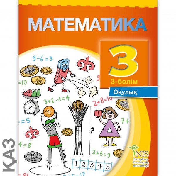 Обложки Учебников 3 класс15