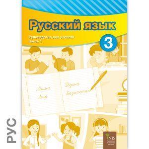 Обложки Руководство 3 класс21