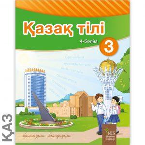 Обложки Учебников 3 класс524