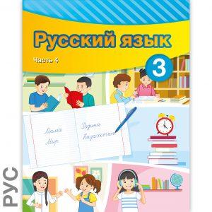 Обложки Учебников 3 класс534