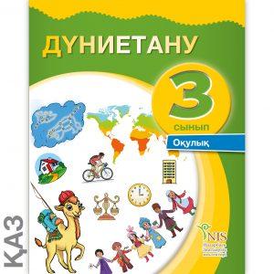 Обложки Учебников 3 класс55