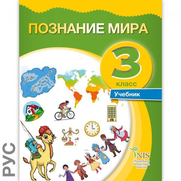 Обложки Учебников 3 класс56
