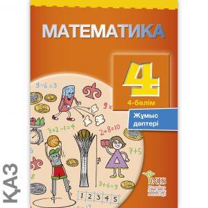 Математика Даптер 4ч