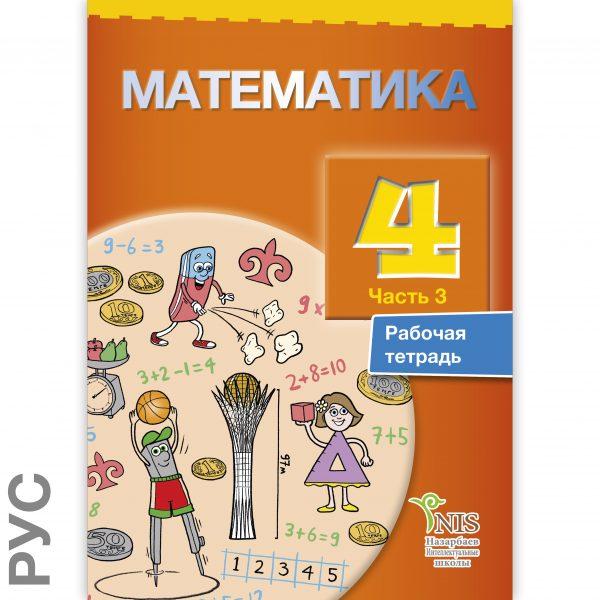 Математика Рабочая т 3ч