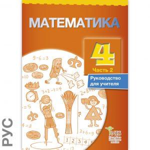 Математика руков 2 часть