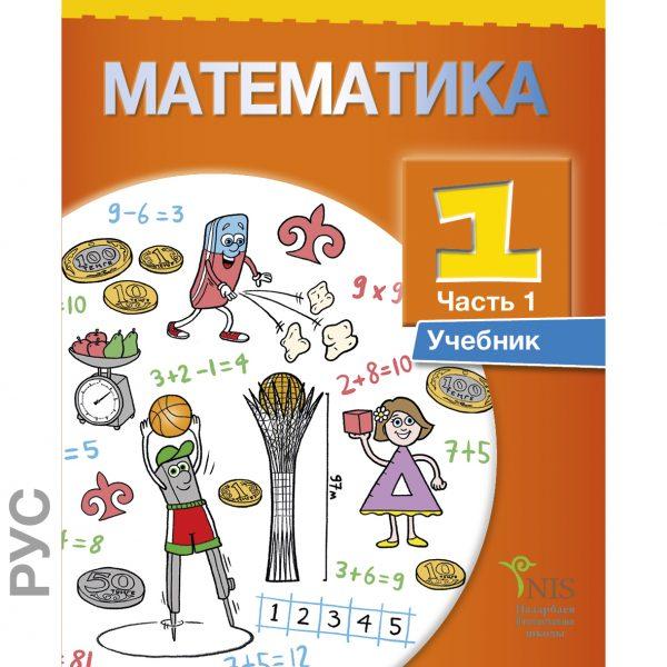 Математика 1 ч 1 кл