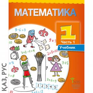 1 МАТЕМ 1 Ч