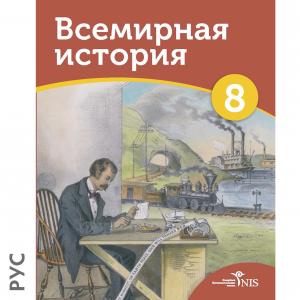 8 класс Обложки Всемирная история