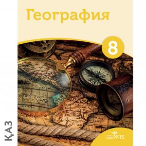 8 класс Обложки География каз