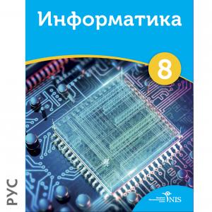 8 класс Обложки Информатика